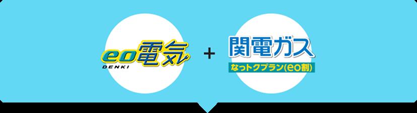 https://eonet.jp/gas/img/top/sec1_img01.png