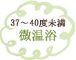 37~40度未満 微温浴