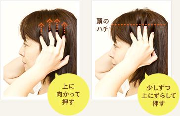 頭の横をマッサージ 頭皮