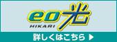 http://eonet.jp/img2/banner_opt.jpg