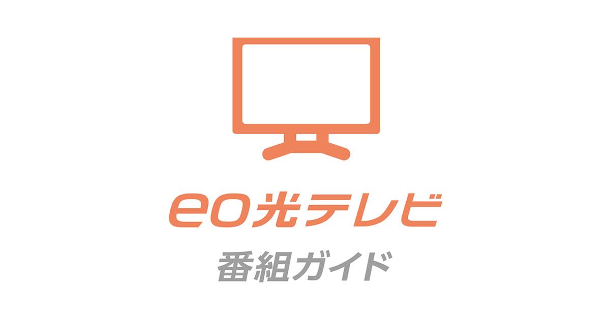 光 テレビ eo eo光テレビ ベーシックHD/プレミアムHD/コンパクトの月額料金表|eoユーザーサポート