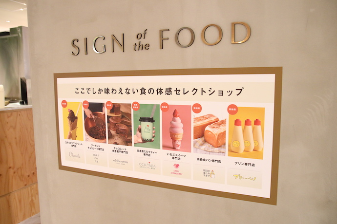 SIGN OF THE FOOD ショップ